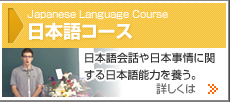 Japanese Language Course