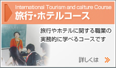 International Tourism and Culture